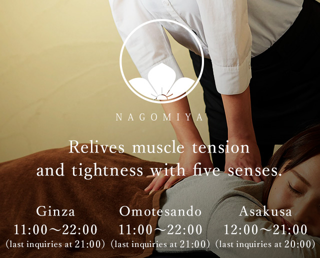 Relives muscle tension and tightness with five senses. | Nagomiya